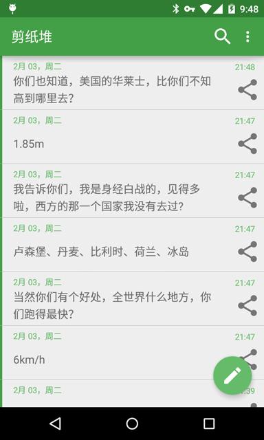 Clipping Stack ScreenShots03